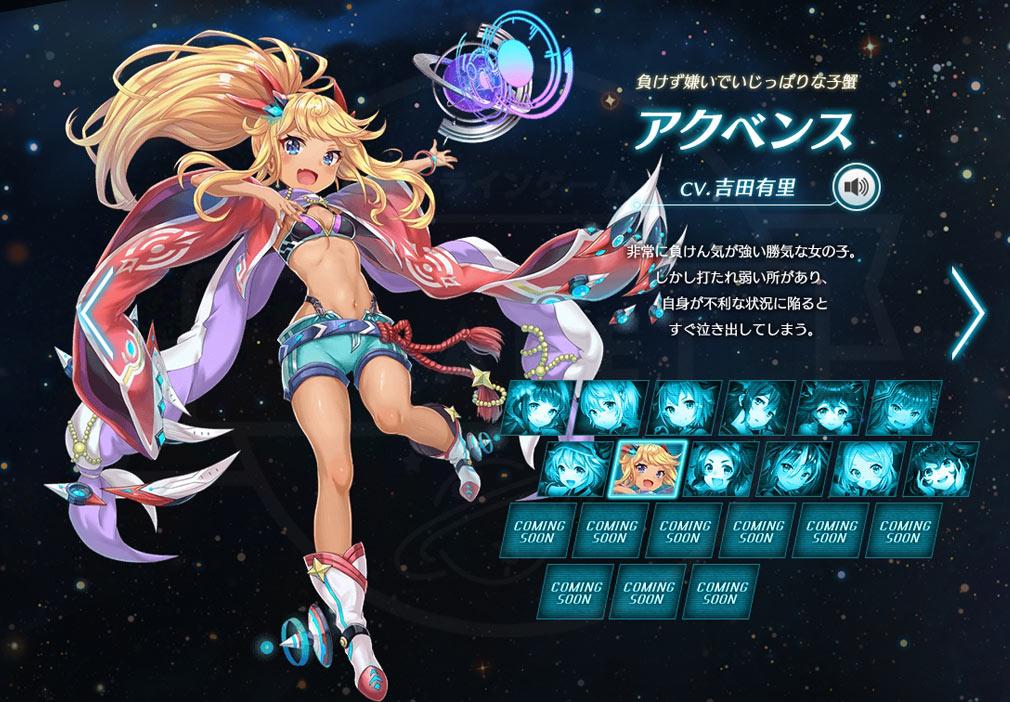 恒星少女(こうせいガール)こうガル キャラクター『アクベンス (CV:吉田 有里)』イメージ