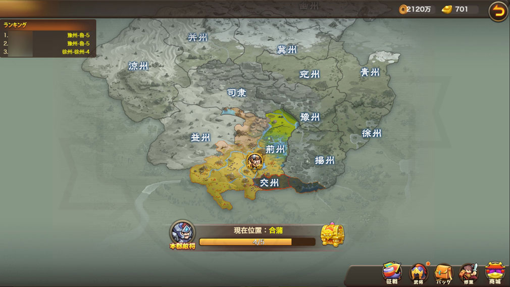 マジバトッ!乱世コンクエスト(らんクエ) 三国マップスクリーンショット