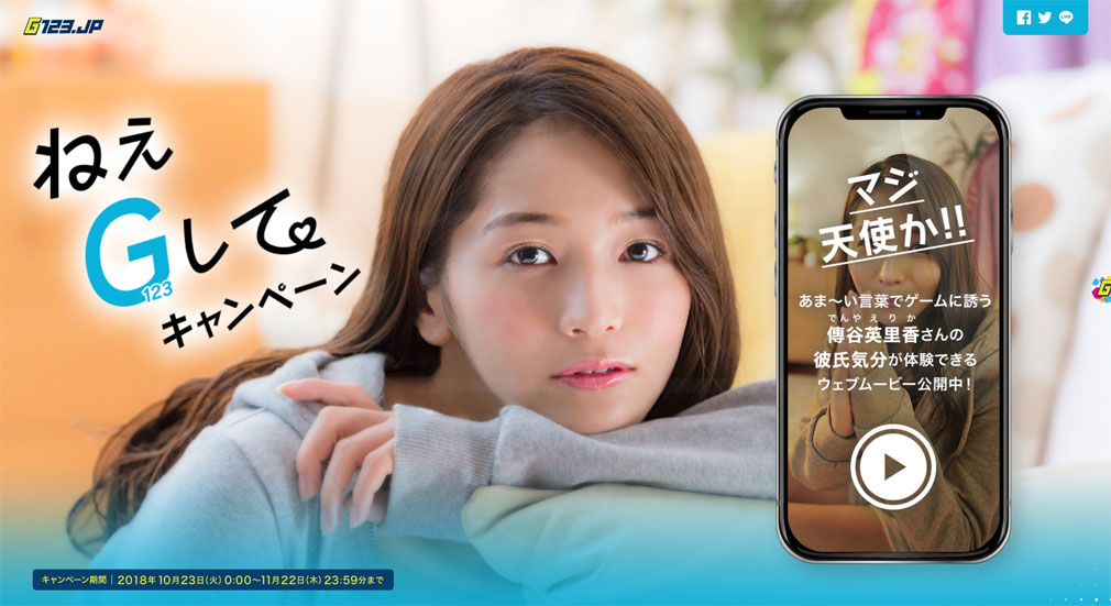 G123.jp ねえG123してキャンペーンTOPページスクリーンショット