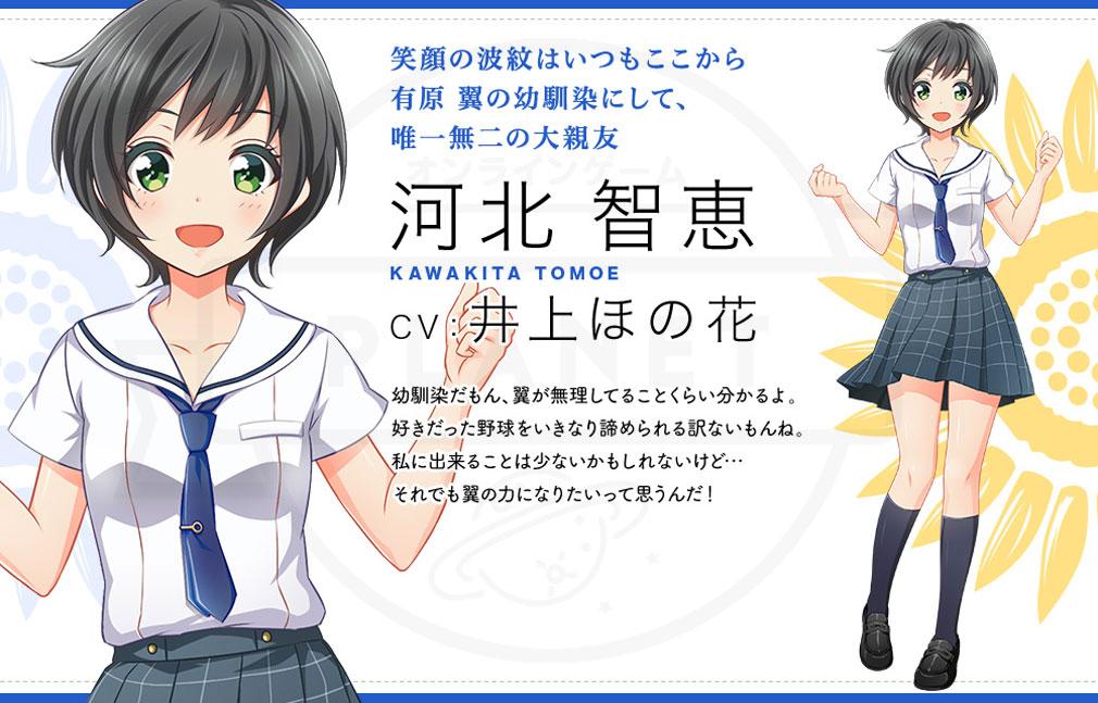 八月のシンデレラナイン(ハチナイ) PC キャラクター『河北 智恵(CV:井上 ほの花)』イメージ