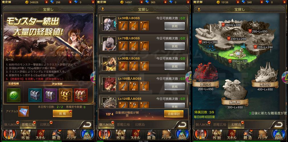 ナイトメアクロノス(ナイクロ) 個人BOSS、宝探しの『悪魔広場』、『幻獣島』スクリーンショット