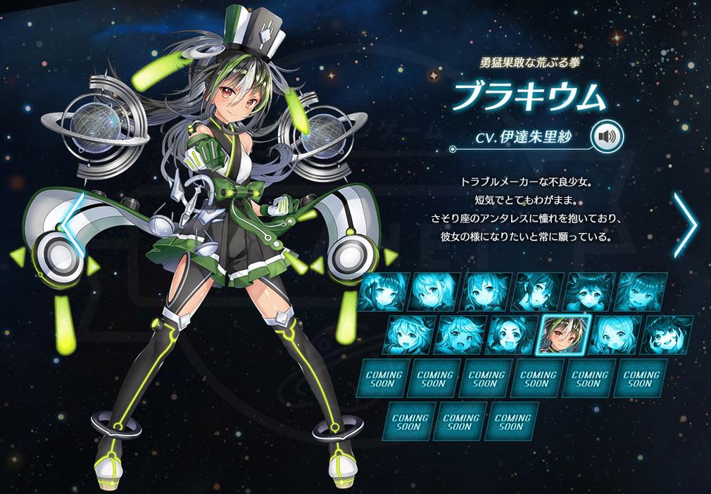 恒星少女(こうせいガール)こうガル キャラクター『ブラキウム (CV:伊達 朱里紗)』イメージ