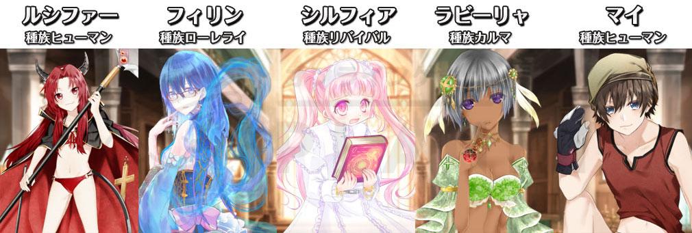 ゆうしゃのがっこ~! 様々な種族のキャラクターイメージ