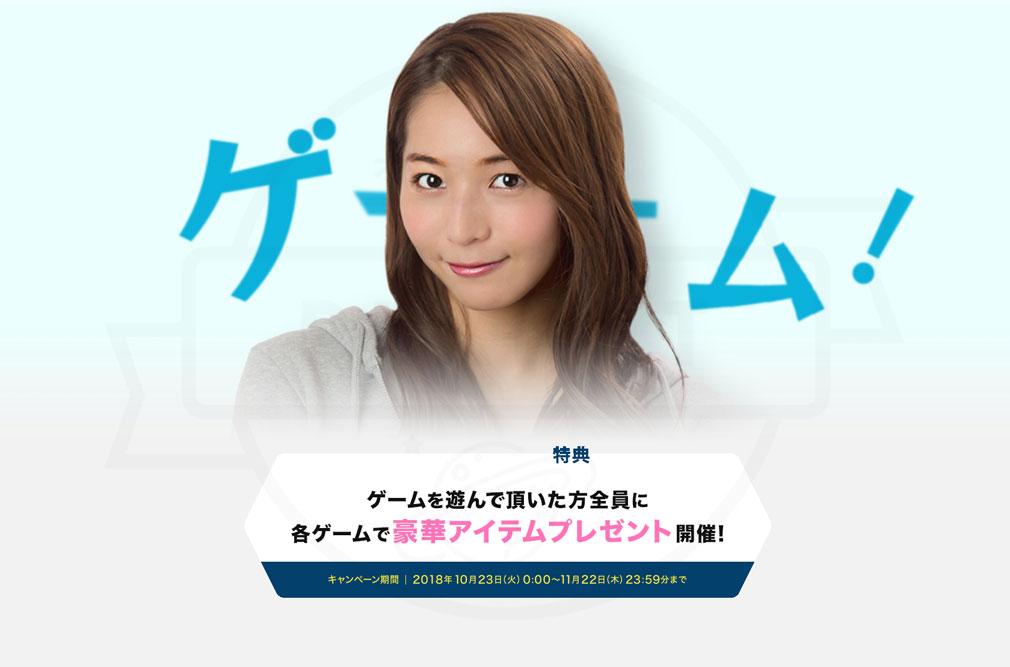 G123.jp ねえG123してキャンペーンアイテムプレゼント紹介イメージ