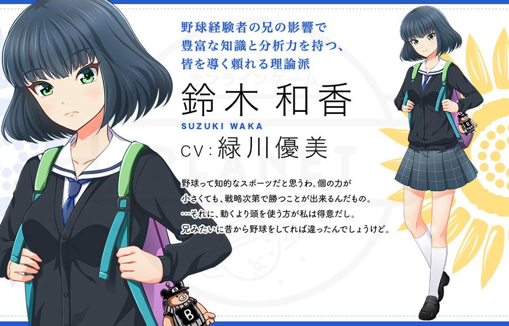 八月のシンデレラナイン(ハチナイ) PC キャラクター『鈴木 和香(CV:緑川 優美望見)』イメージ