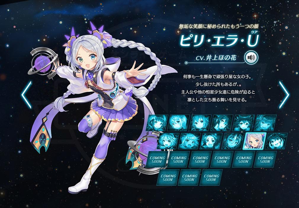 恒星少女(こうせいガール)こうガル キャラクター『ピリ・エラ・U(ウア) (CV:井上 ほの花)』イメージ