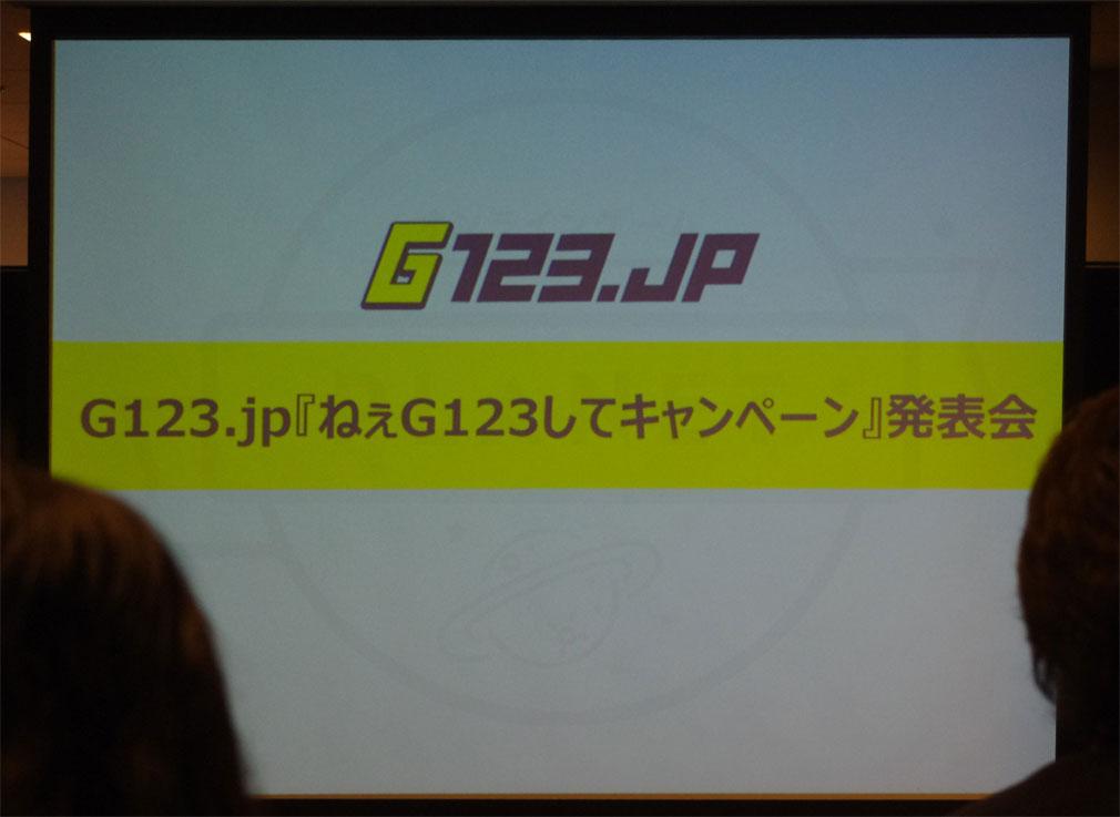 "HTML5ゲームサービス『G123.jp』がリニューアル&傳谷英里香さん登壇の""ねえG123して""キャンペーン発表会レポート写真"