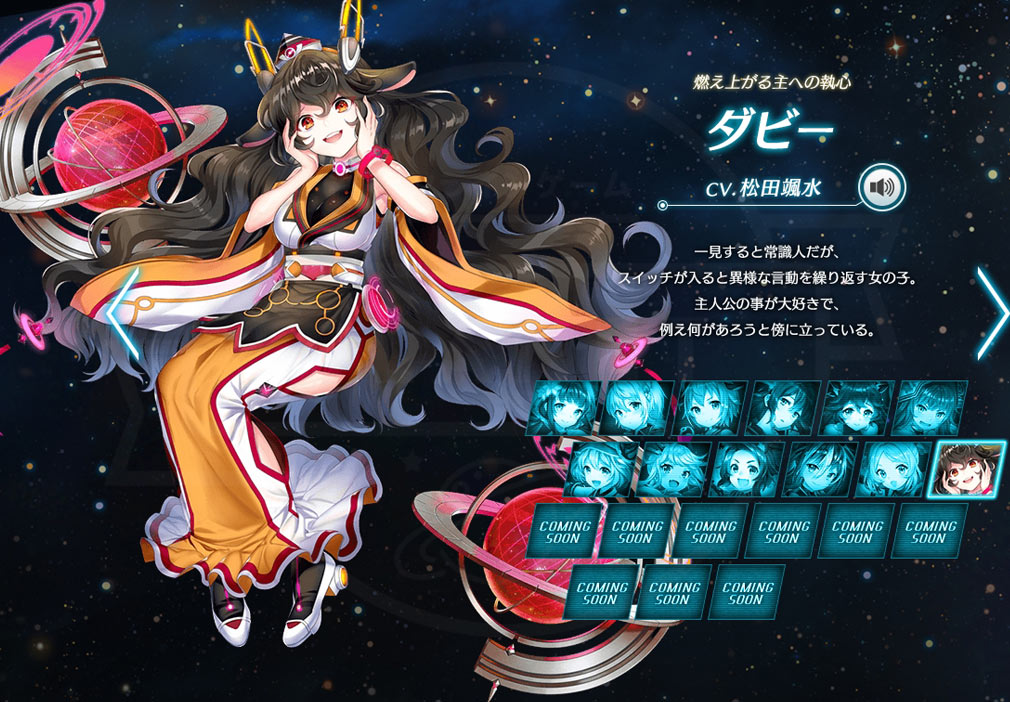 恒星少女(こうせいガール)こうガル キャラクター『ダビー (CV:松田 颯水)』イメージ