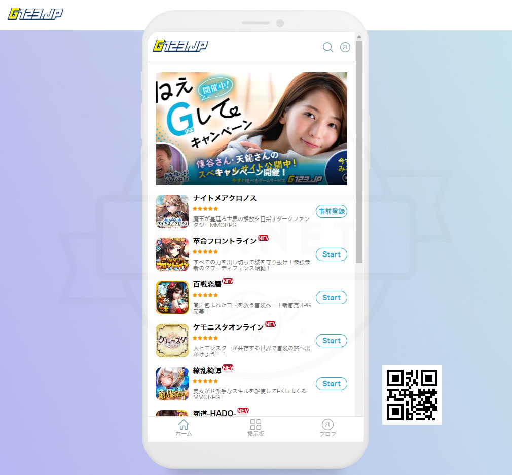 G123.jp トップ画面スクリーンショット