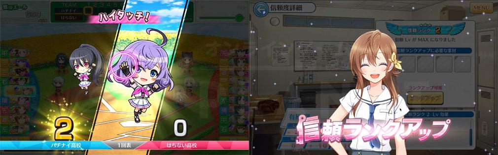 八月のシンデレラナイン(ハチナイ) PC 試合で点獲得、信頼アップスクリーンショット