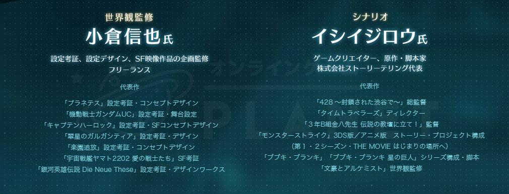 恒星少女(こうせいガール)こうガル 小倉信也氏とイシイジロウ氏についてイメージ