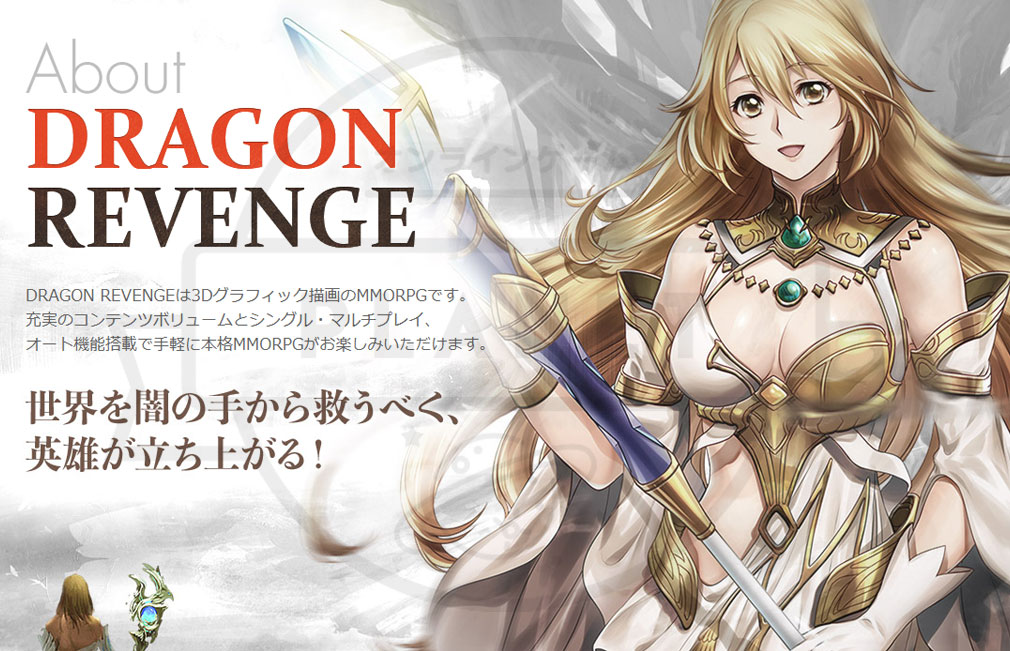 DRAGON REVENGE(ドラゴンリベンジ) 物語スクリーンショット