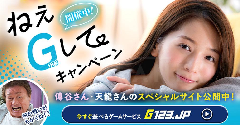 G123.jp ねぇGしてキャンペーンバナー