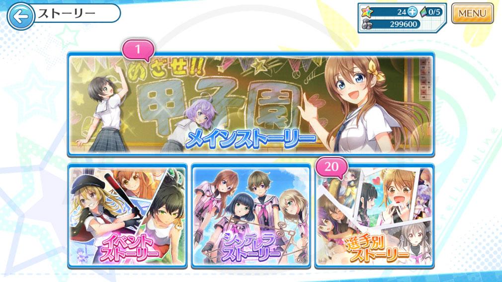 八月のシンデレラナイン(ハチナイ) PC ストーリー選択スクリーンショット