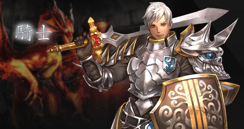DRAGON REVENGE(ドラゴンリベンジ) 3種のクラス『騎士』イメージ