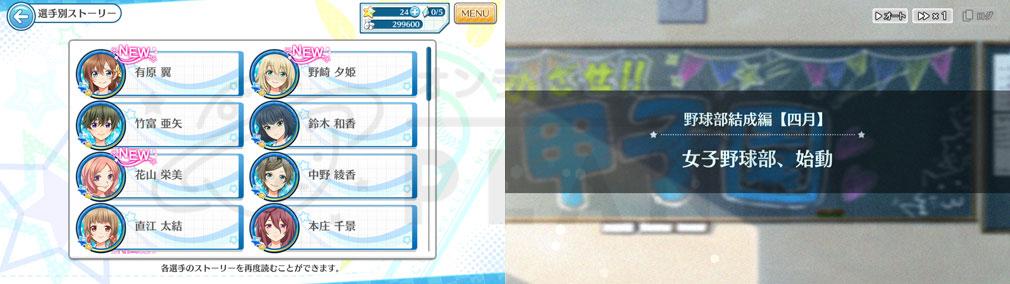 八月のシンデレラナイン(ハチナイ) PC キャラクターエピソード選択、メインストーリー開始スクリーンショット