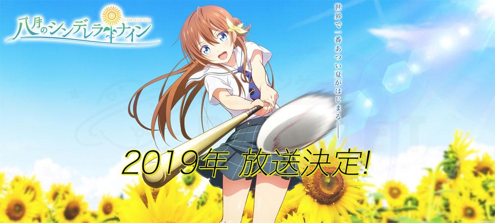 八月のシンデレラナイン(ハチナイ) 2019年に放送予定のTVアニメ化決定イメージ