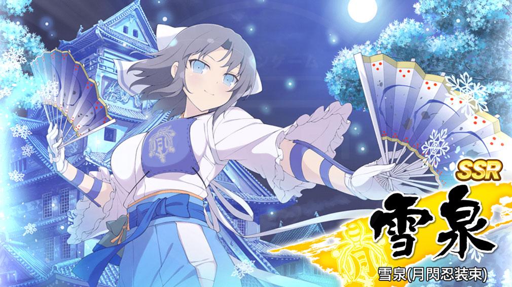 シノビマスター 閃乱カグラ NEW LINK(シノマス) SSRキャラクター『雪泉』獲得スクリーンショット