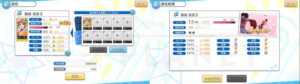 八月のシンデレラナイン(ハチナイ) PC キャラクター強化スクリーンショット