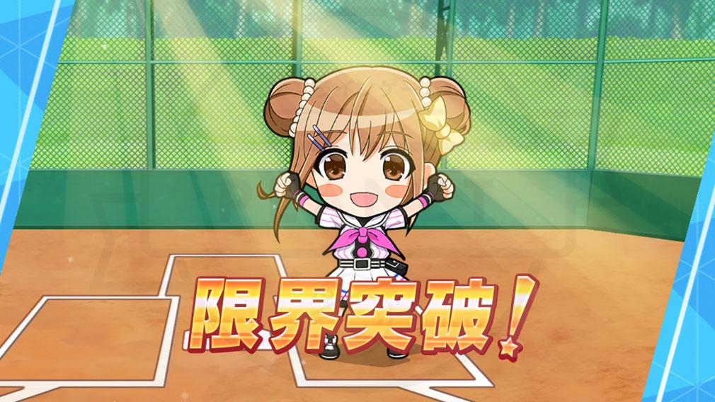 八月のシンデレラナイン(ハチナイ) PC 限界突破スクリーンショット