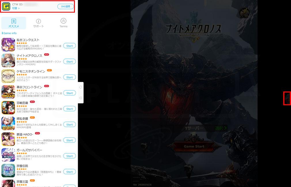 ナイトメアクロノス(ナイクロ) プレイ中の会員登録、ログイン画面スクリーンショット