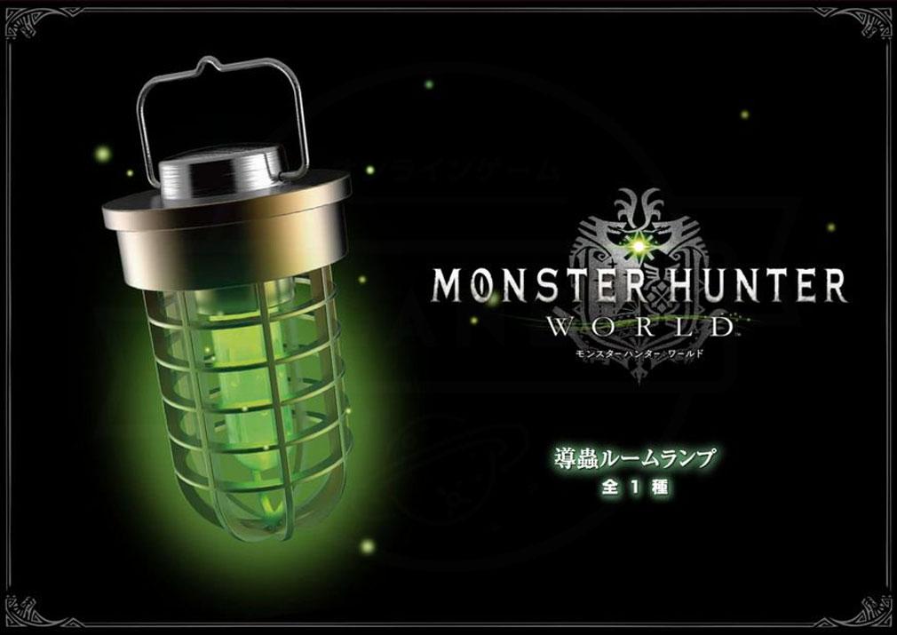 カプコンネットキャッチャー(カプとれ) 「MONSTER HUNTER: WORLD(モンスターハンター:ワールド)MHW」導蟲ルームランプ紹介イメージ