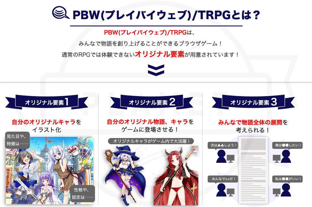ゆうしゃのがっこ~! PBW(プレイバイウェブ)/TRPG特徴紹介