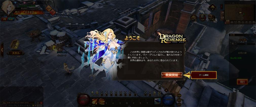 DRAGON REVENGE(ドラゴンリベンジ) OBTプレイスクリーンショット