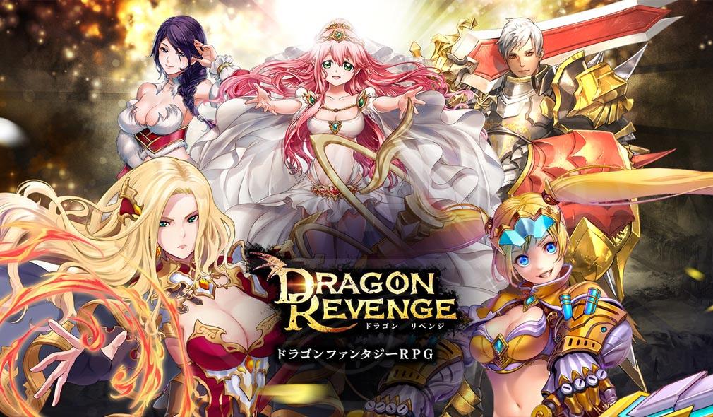 DRAGON REVENGE(ドラゴンリベンジ) キービジュアル
