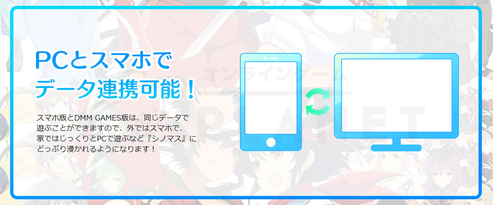 シノビマスター 閃乱カグラ NEW LINK(シノマス) PC版とのデータ連携紹介イメージ