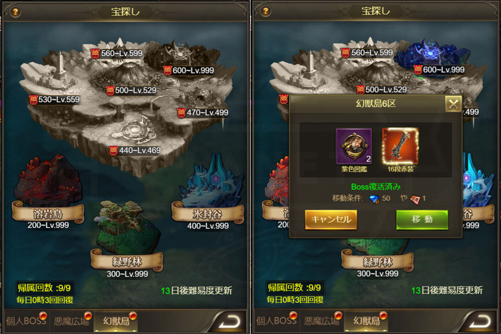 ナイトメアクロノス(ナイクロ) 『幻獣島』入場と報酬スクリーンショット