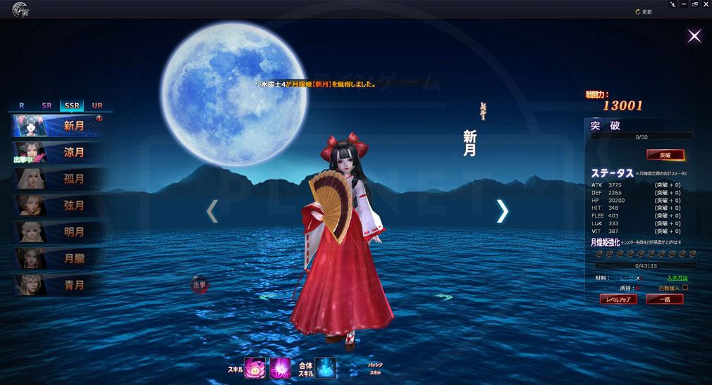 月煌 Luster(ラスター) サポートキャラの月煌姫『新月 (CV:桑原 由気)』獲得スクリーンショット