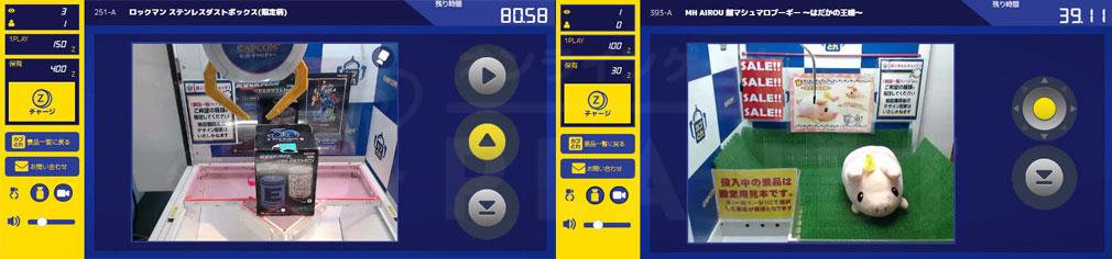 カプコンネットキャッチャー(カプとれ) 3本爪台、ロックマン ステンレスダストボックス(限定品)プレイスクリーンショット