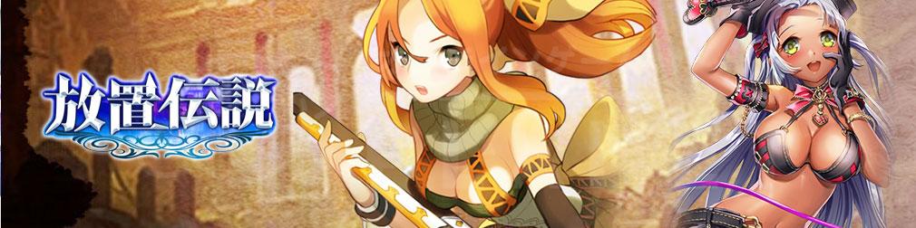 G123.jp 配信中タイトル「放置伝説 作業用RPG」バナーイメージ