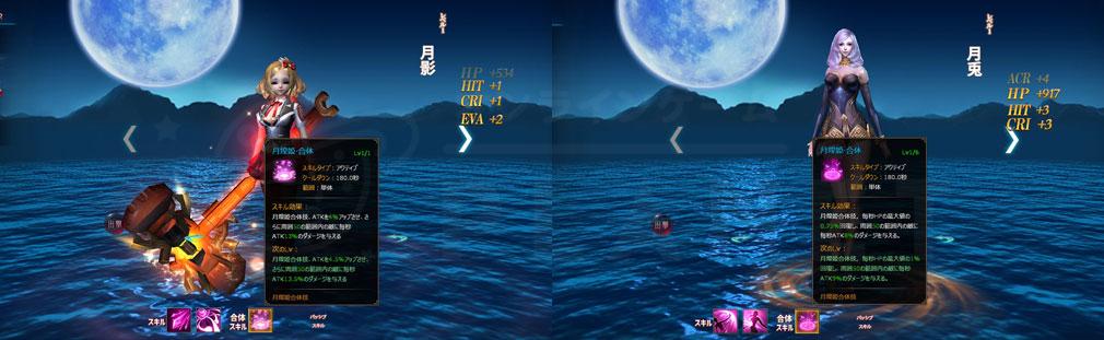 月煌 Luster(ラスター) 月煌姫『月影』、『月兎』合体技紹介スクリーンショット