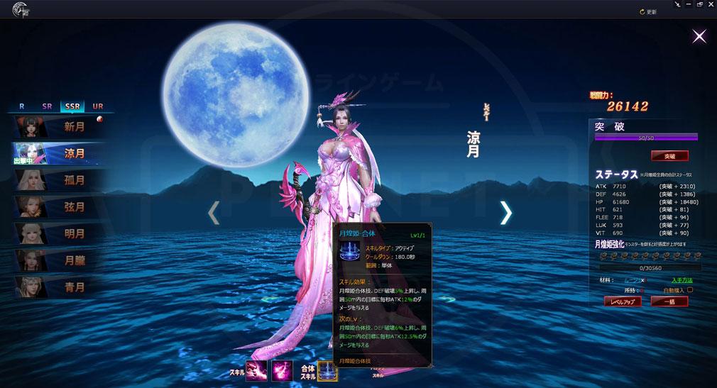 月煌 Luster(ラスター) 月煌姫『涼月』合体技紹介スクリーンショット