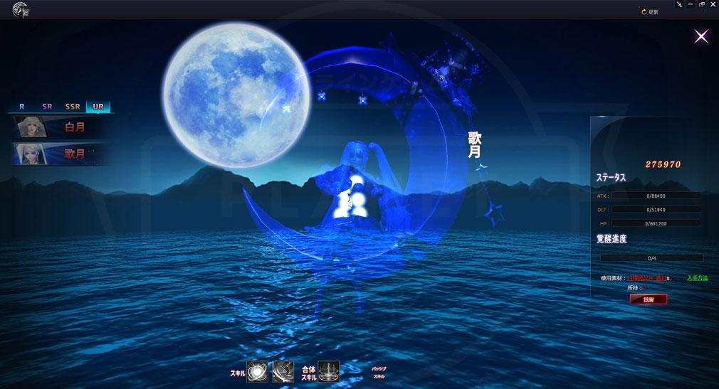 月煌 Luster(ラスター) UR『歌月』召喚前スクリーンショット