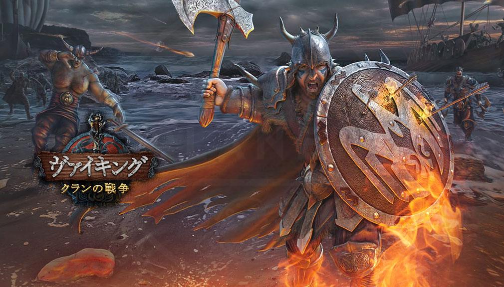 ヴァイキング -クランの戦争- キービジュアル