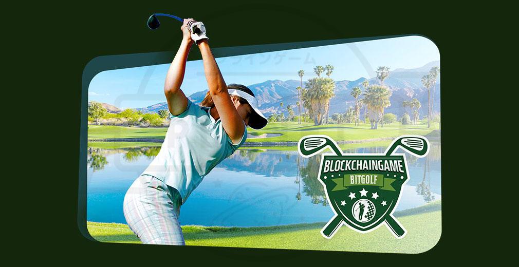 ビットゴルフ(BitGolf) メインイメージ