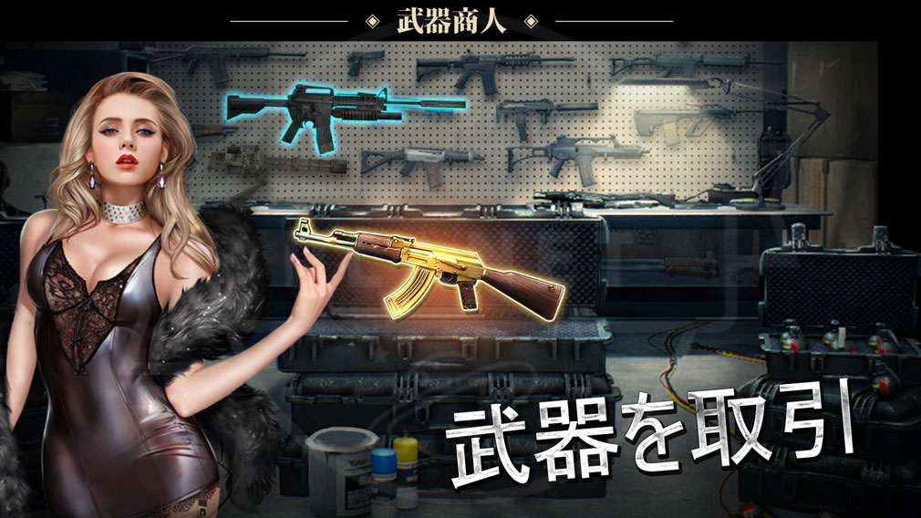 マフィアシティOnline PC 武器商人紹介イメージ