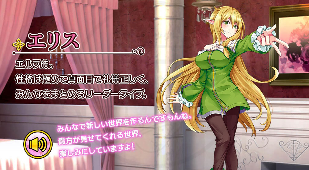 必勝ダンジョン運営方法 PC キャラクター『エリス』紹介イメージ