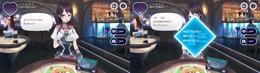 エンジェルロック Feel Girl's Emotion デートモードのスクリーンショット