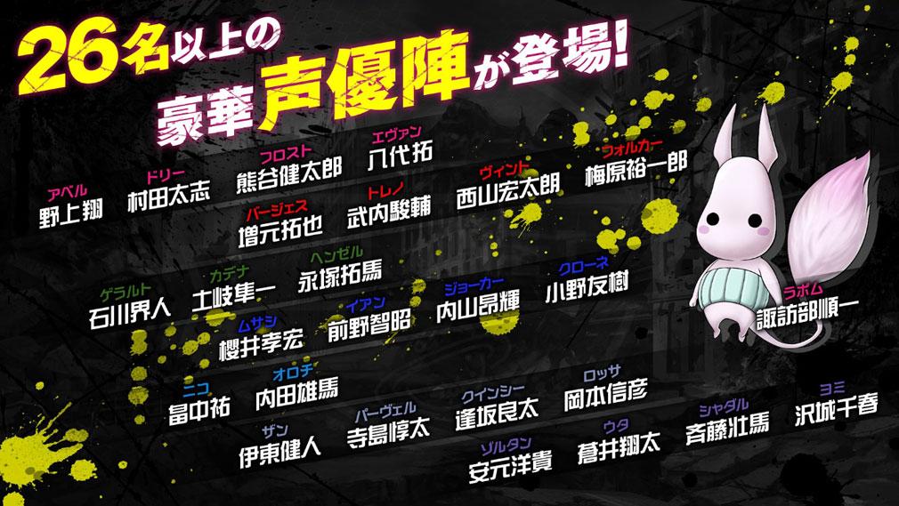 シンエンレジスト 26名の出演声優陣紹介イメージ