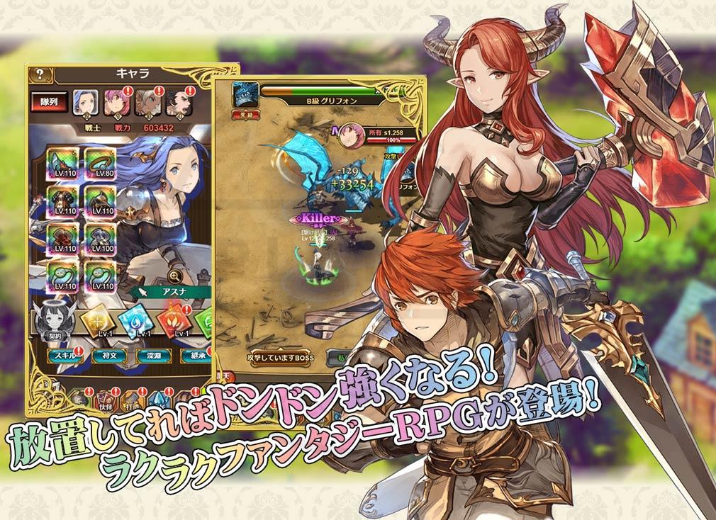 エターナルスカーレット(ES) 紅の騎士団 システム紹介イメージ