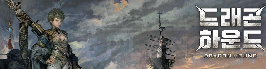 Dragonhound(ドラゴンハウンド) フッターイメージ