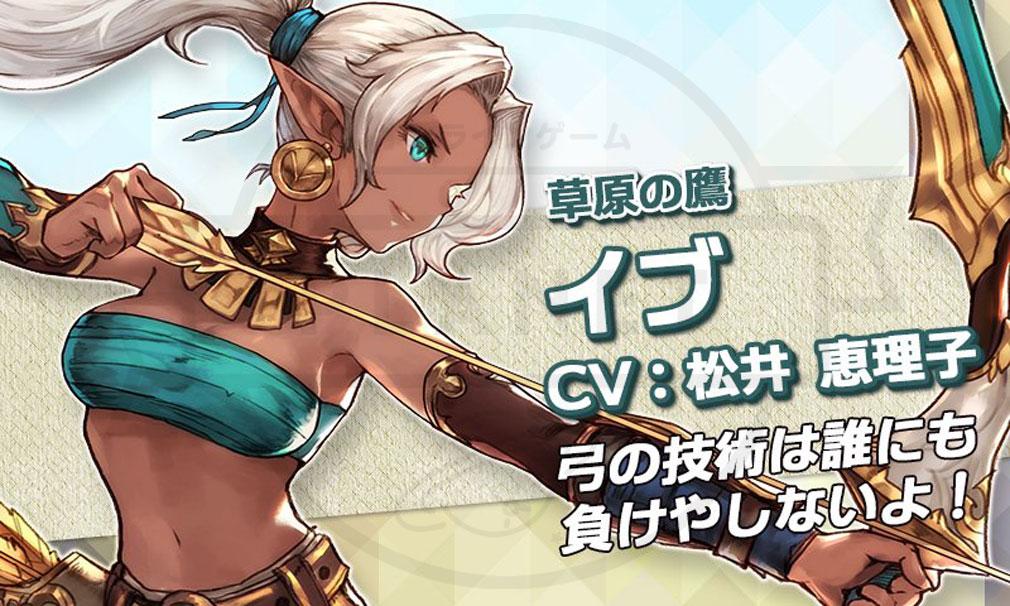 エターナルスカーレット(ES) 紅の騎士団 キャラクター『イブ (CV:松井 恵理子)』イメージ