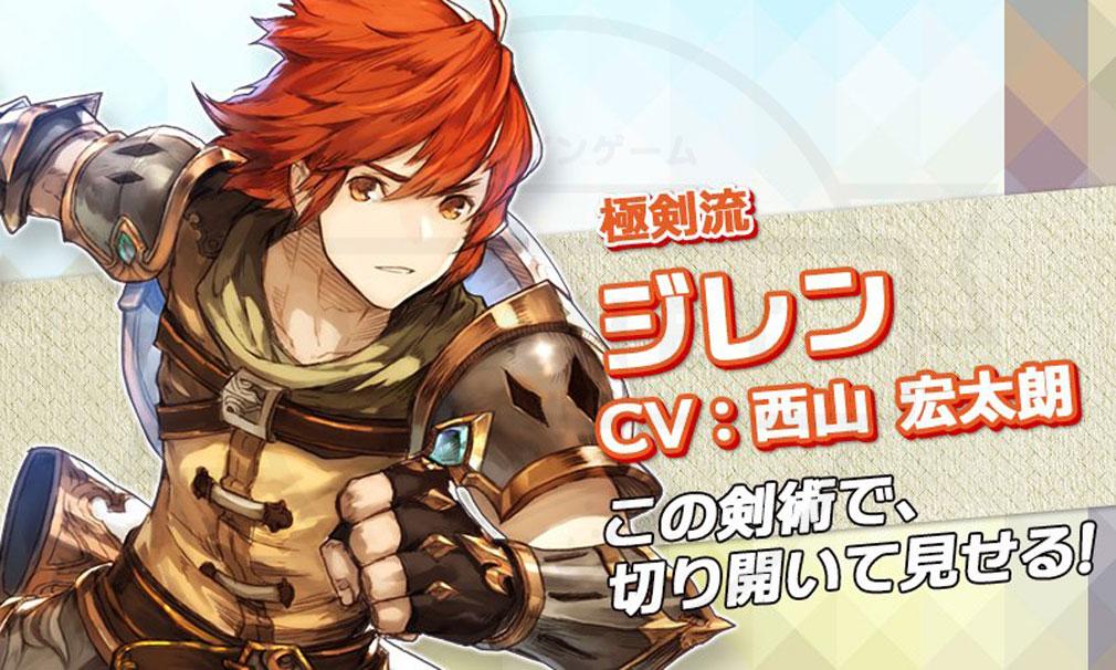 エターナルスカーレット(ES) 紅の騎士団 キャラクター『ジレン (CV:西山宏太朗)』イメージ