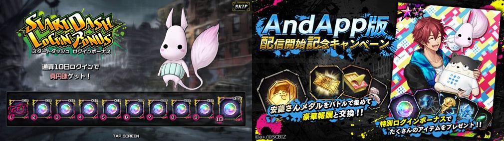 シンエンレジスト スタートダッシュスクリーンショット、AndApp版の配信を記念したキャンペーンイメージ