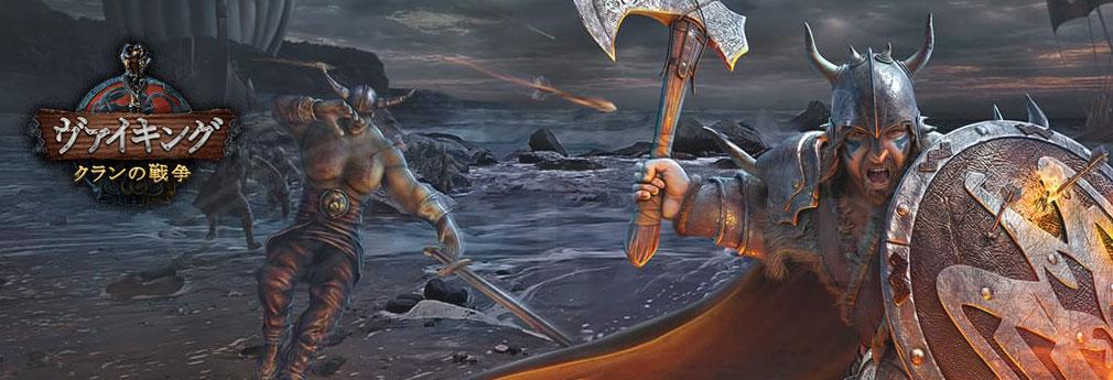 ヴァイキング -クランの戦争- フッターイメージ