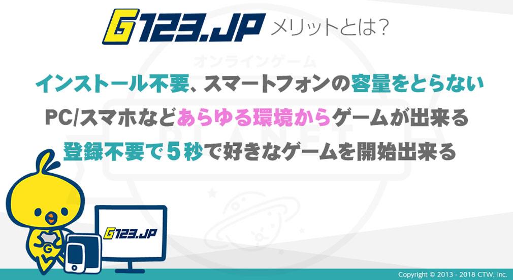 G123.jpの特徴紹介イメージ